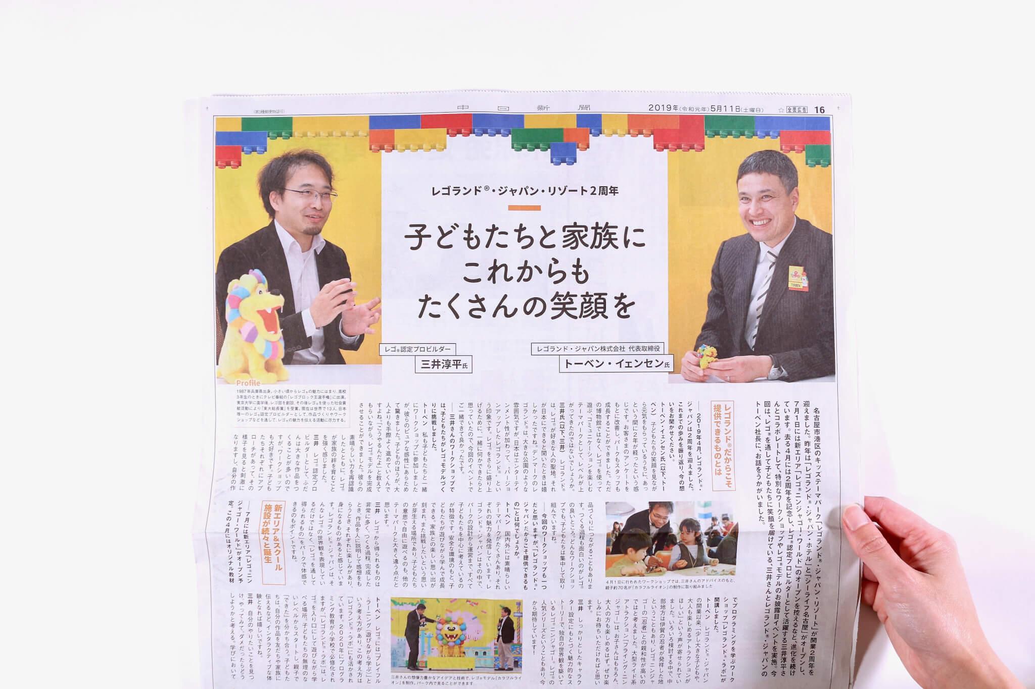 レゴランド・ジャパン・リゾート 2周年記念対談