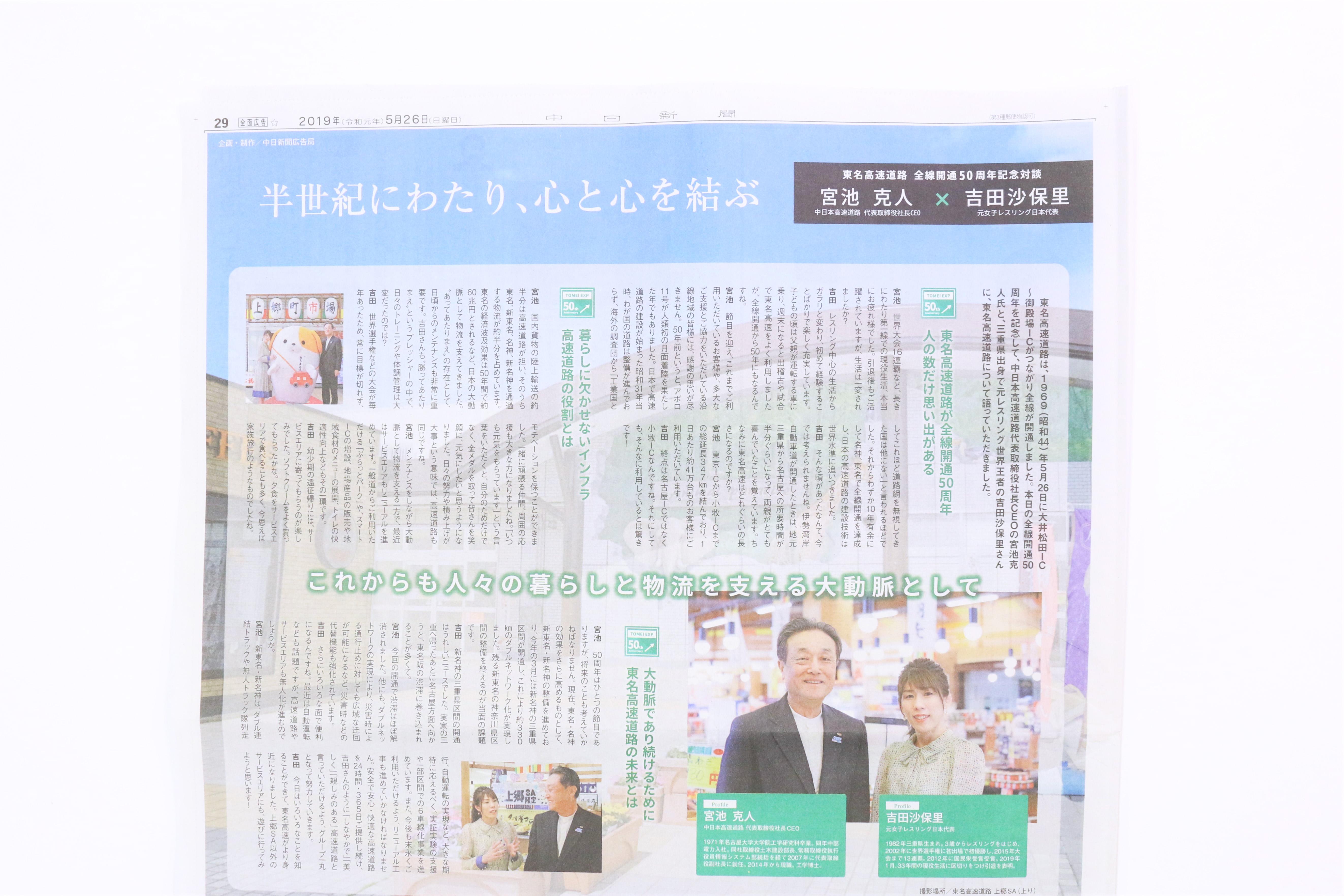 東名高速道路 全線開通50周年記念対談/中日新聞