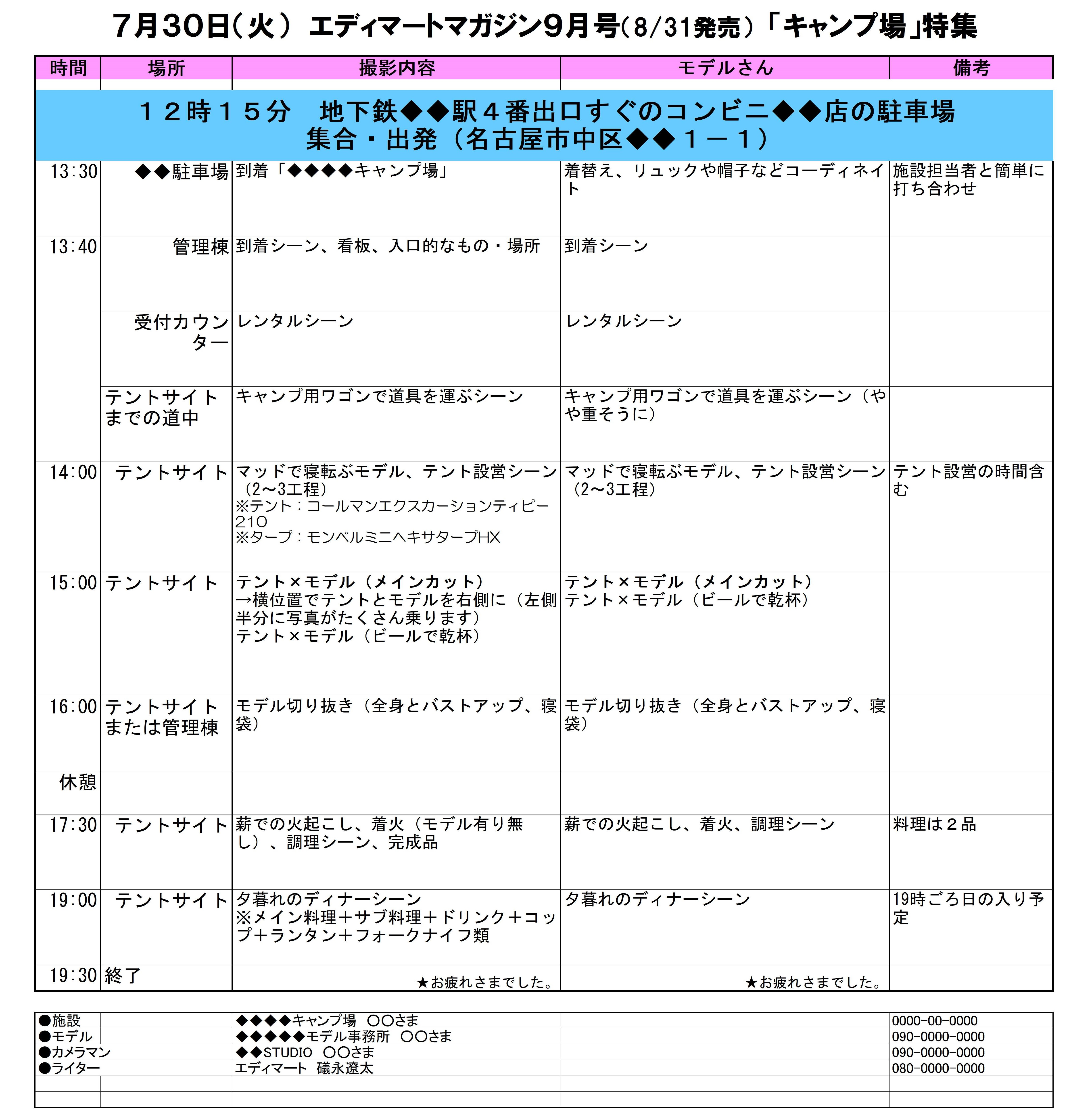 スケジュール表、香盤表の例