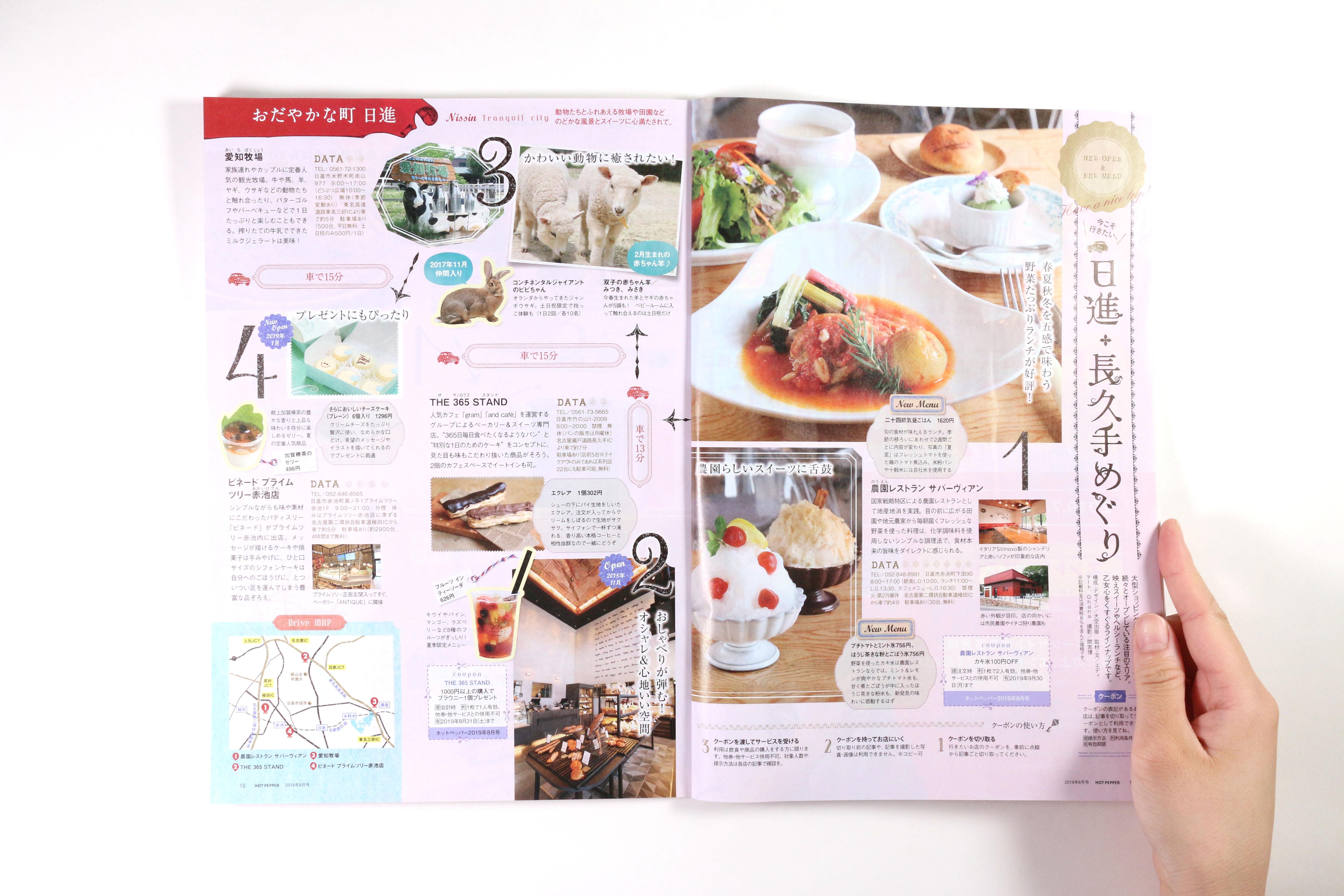 ホットペッパー名古屋8月号のグルメ特集ページ
