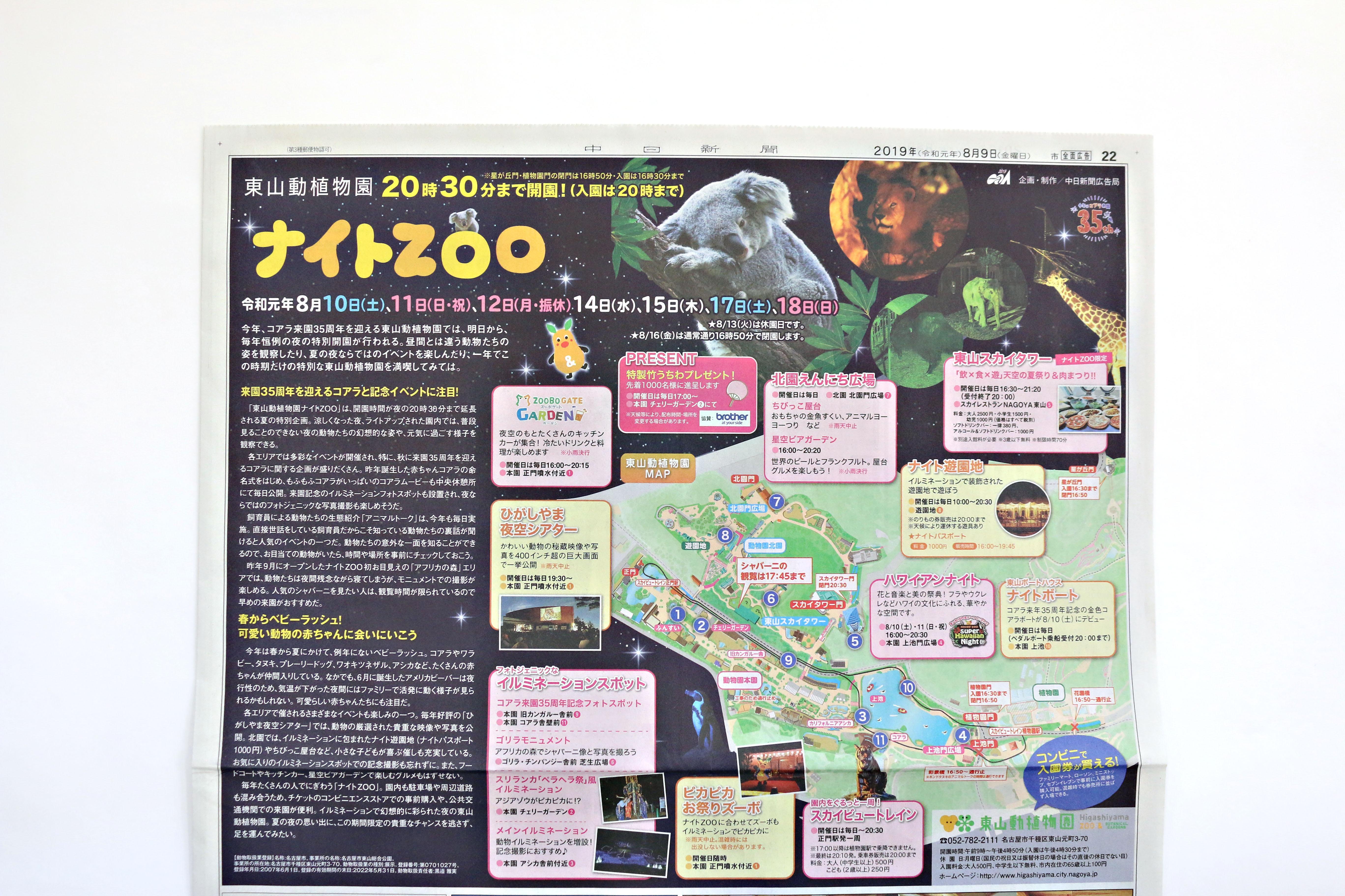東山動植物園ナイトZOO紙面
