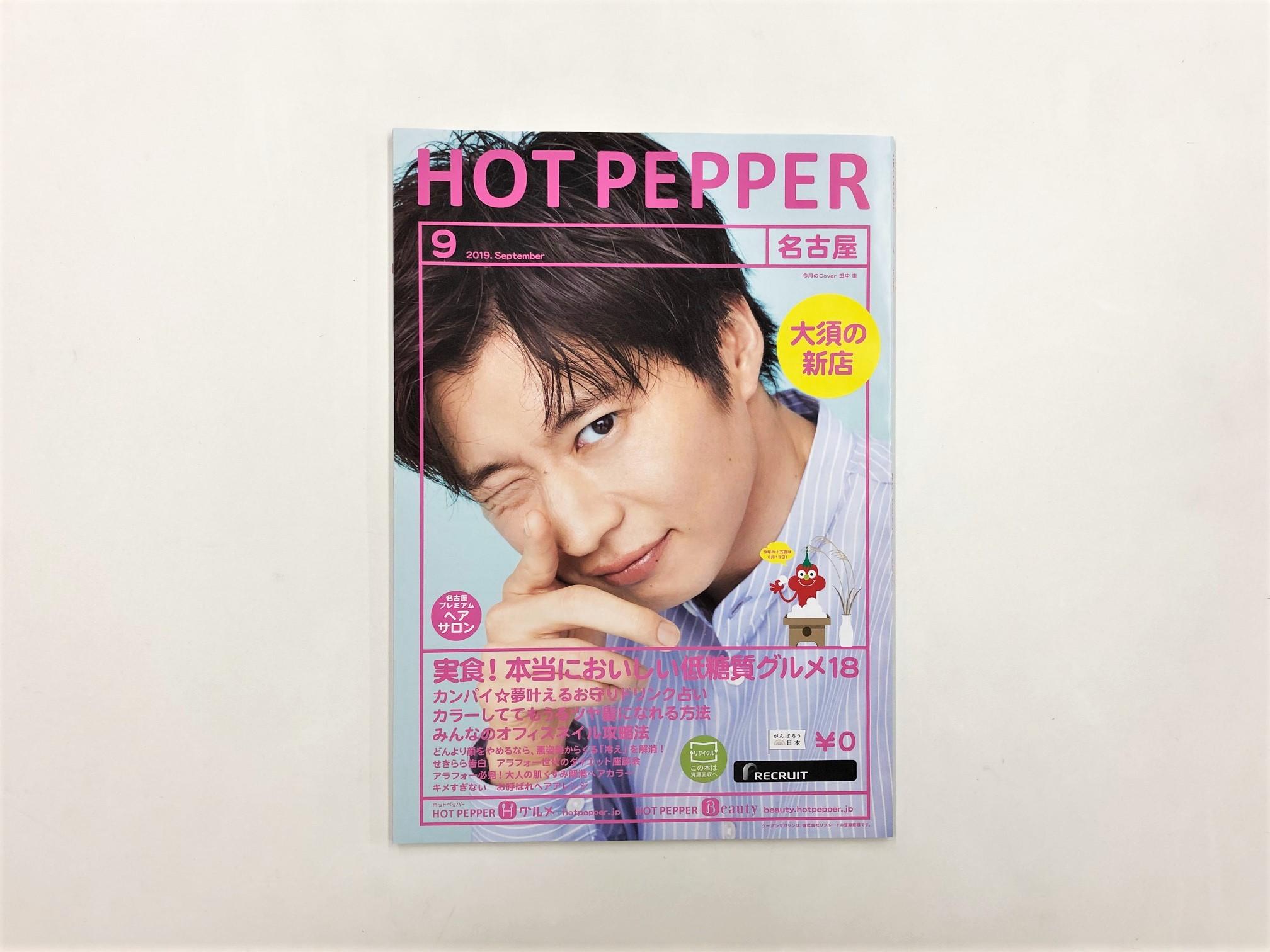 ホットペッパー9月号の表紙
