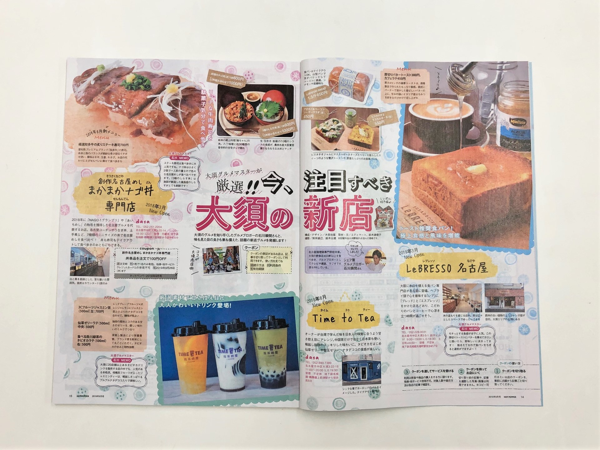 ホットペッパー名古屋9月号のグルメ特集の誌面