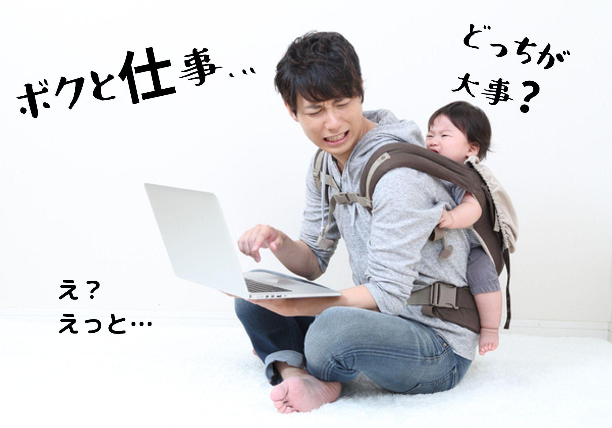 子供をおんぶしながら仕事をするイメージ