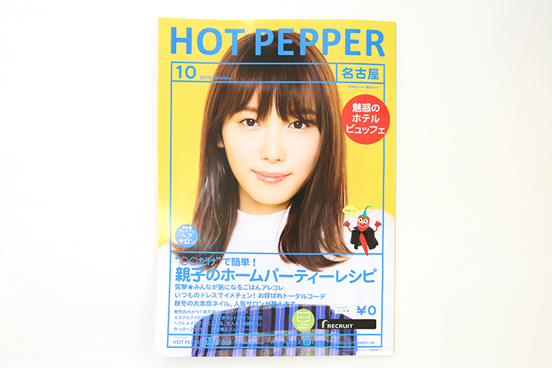 ホットペッパー名古屋10月号グルメ特集の表紙