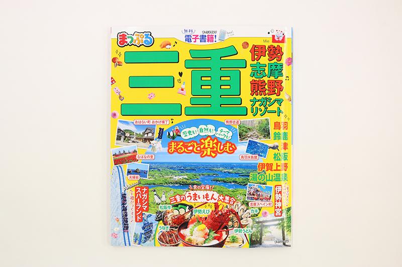 まっぷるマガジン、まっぷる三重の表紙
