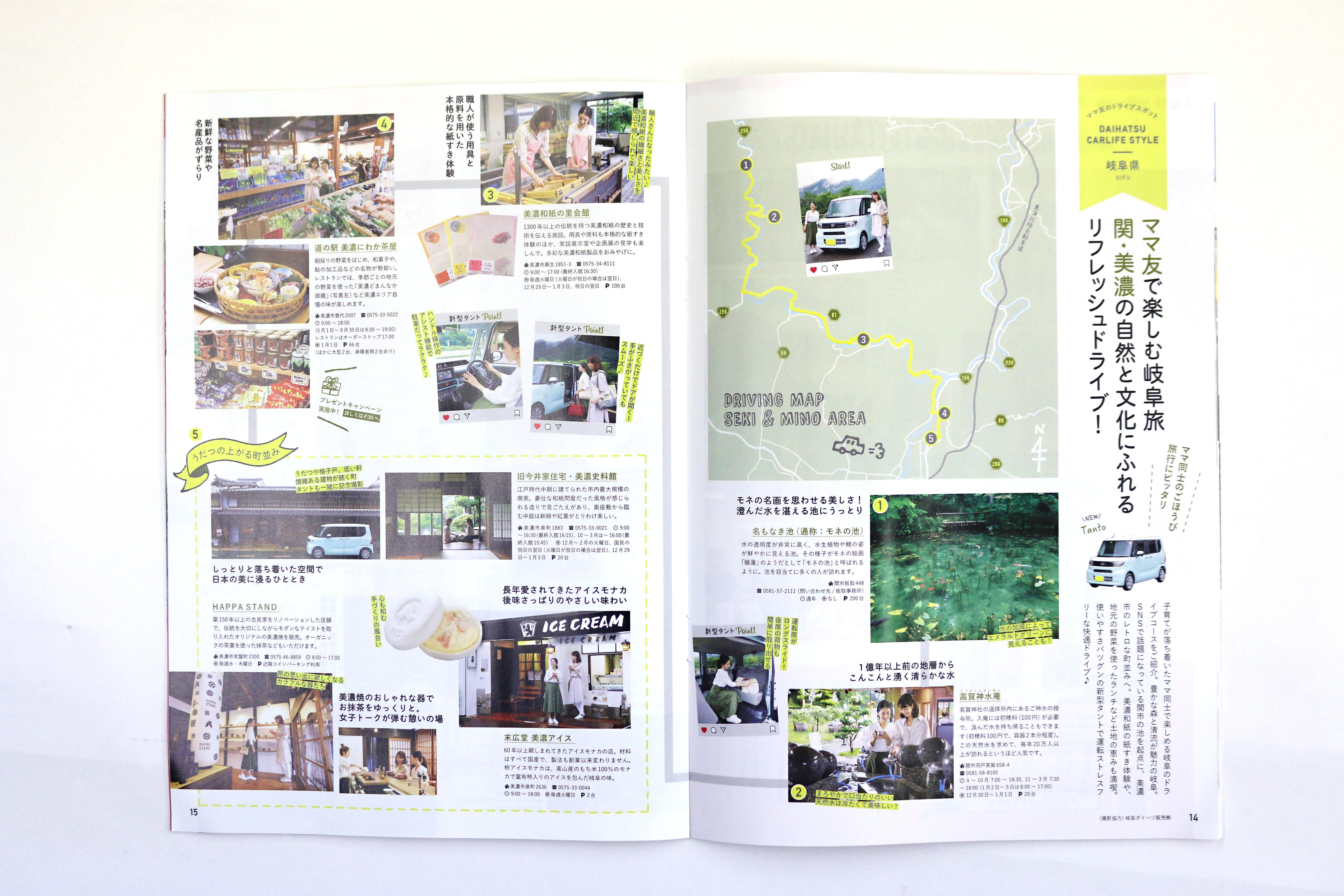ママ友で楽しむ岐阜県 関・美濃の自然と文化にふれるリフレッシュドライブ!