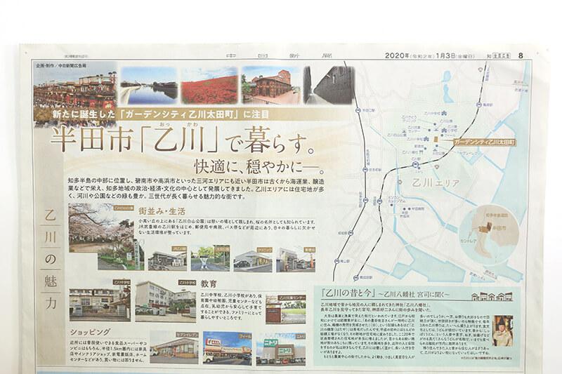 中日新聞の半田の宅地分譲の記事