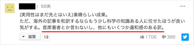 ヤフーニュース・コメントからの引用。翻訳を間違えてしまった例