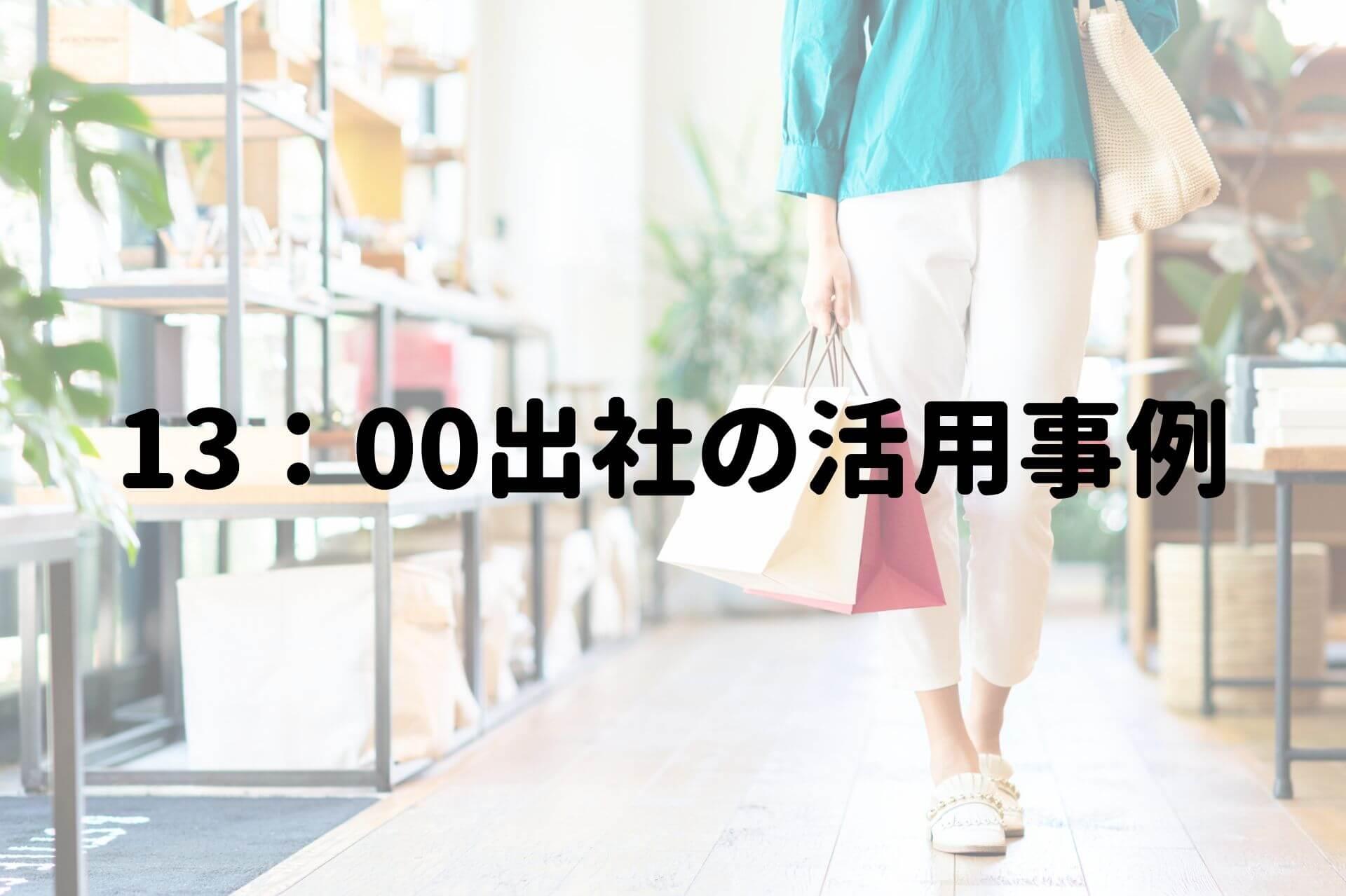 いくつかのショップ袋を片手に店内を歩く女性