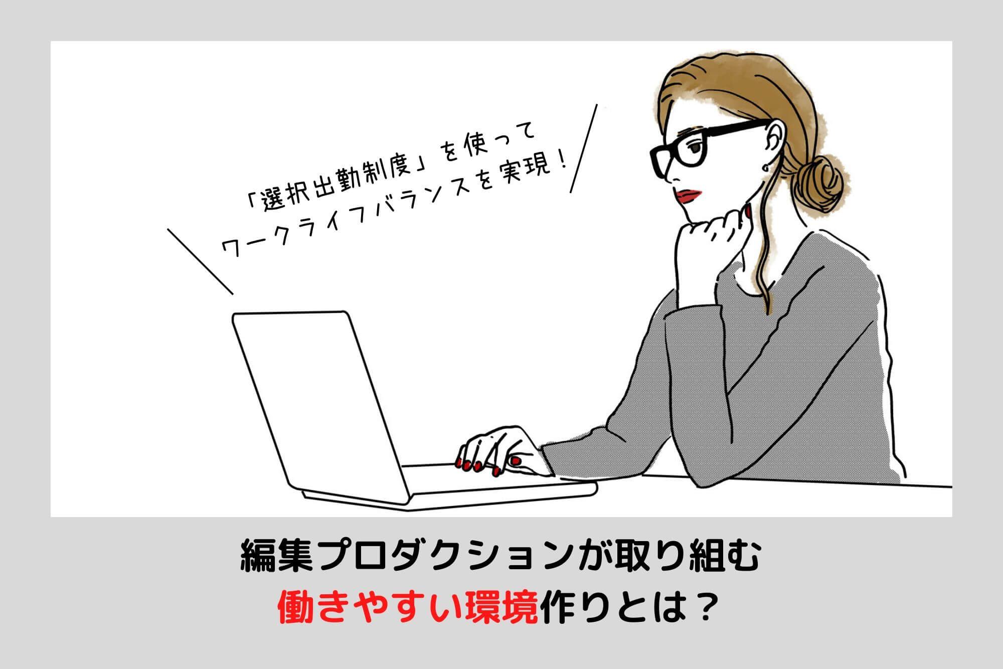 女性がパソコンの画面を眺めている