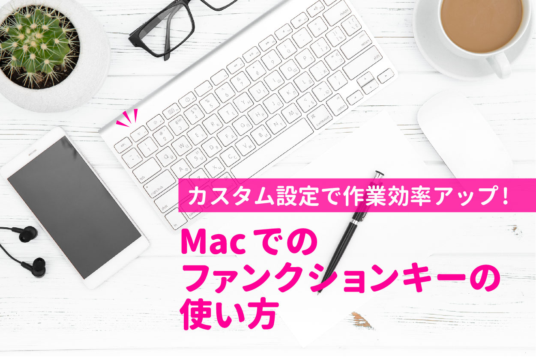 macのファンクションキーの使い方