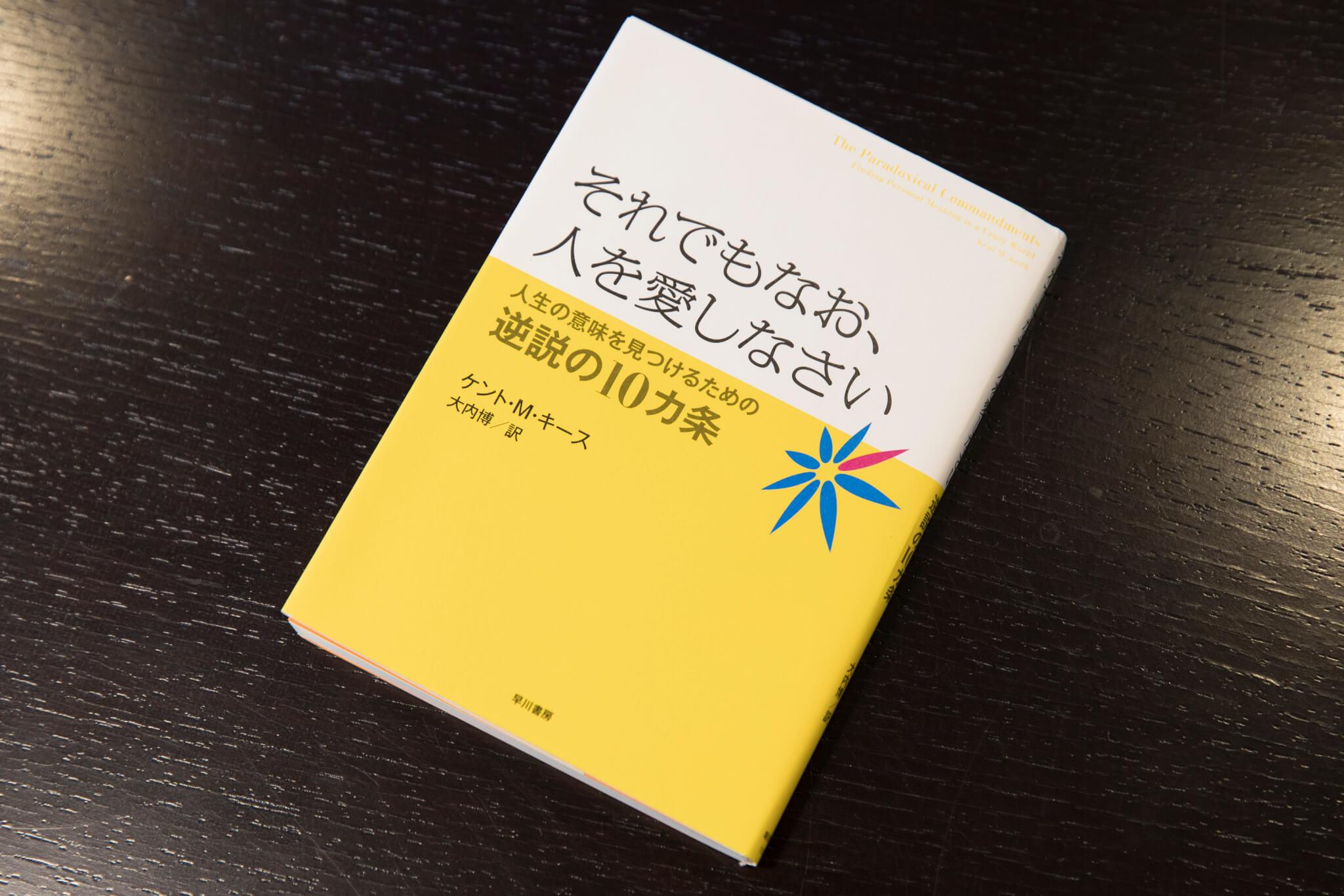 『それでもなお、人を愛しなさい―人生の意味を見つけるための逆説の10カ条(早川書店/ケント・M・キース)』