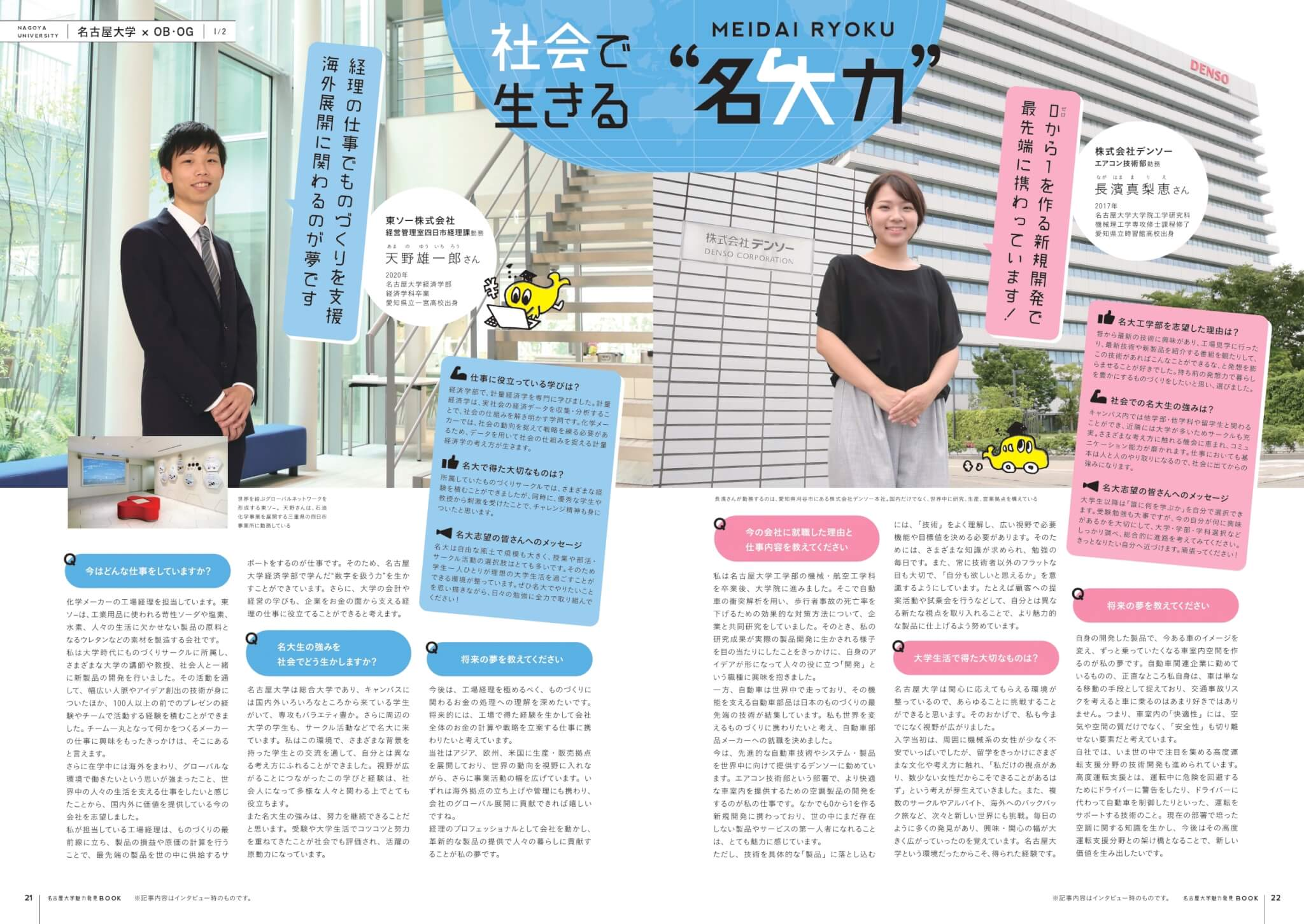 名古屋大学魅力発見BOOK