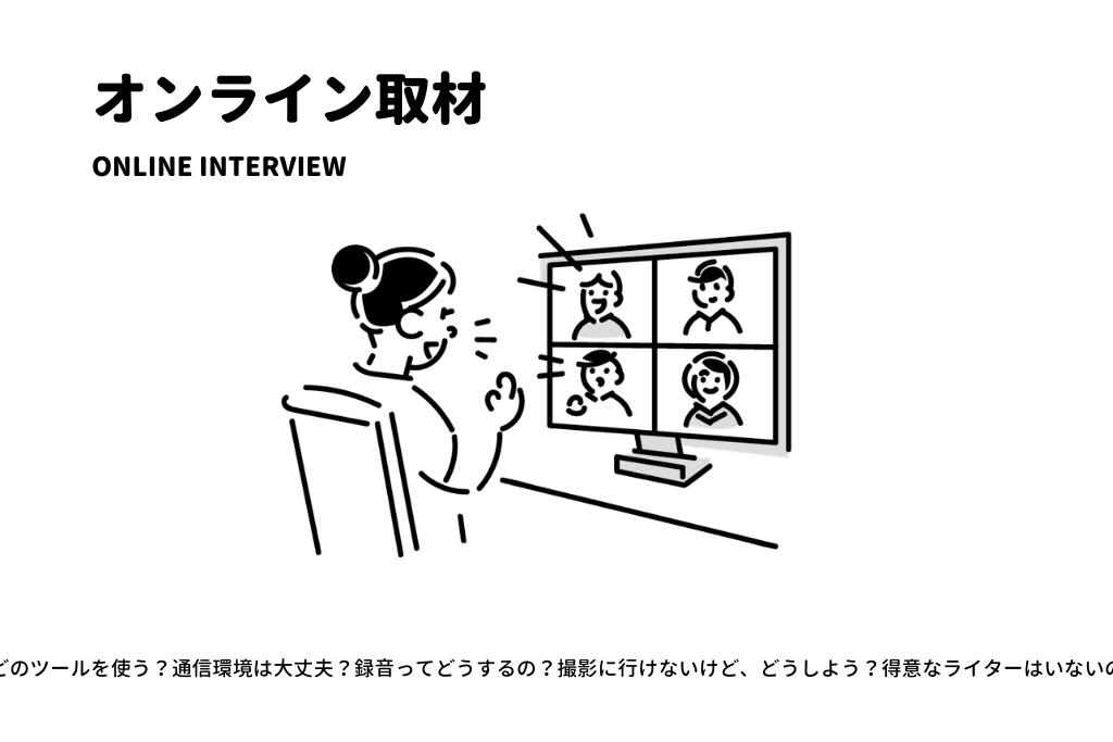 オンライン取材をする女性