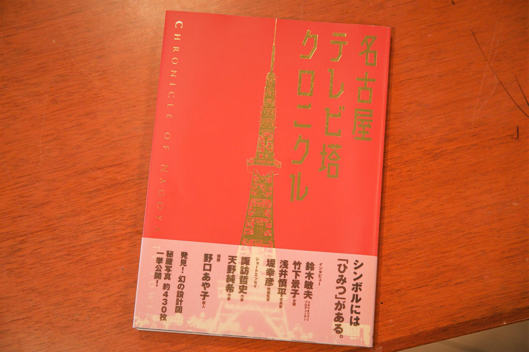名古屋テレビ塔クロニクル