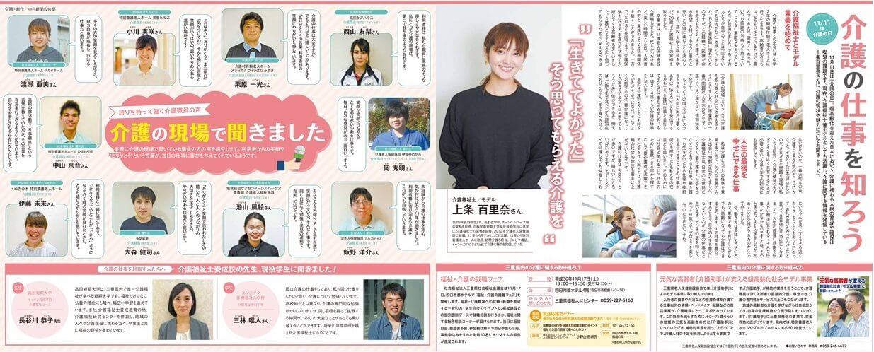 中日新聞介護特集02