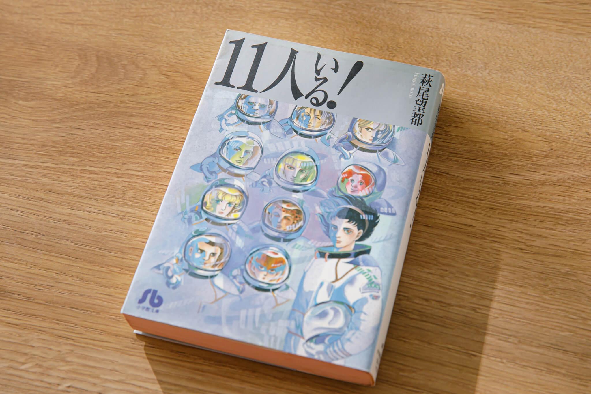 11人いる!,小学館文庫,萩尾望都