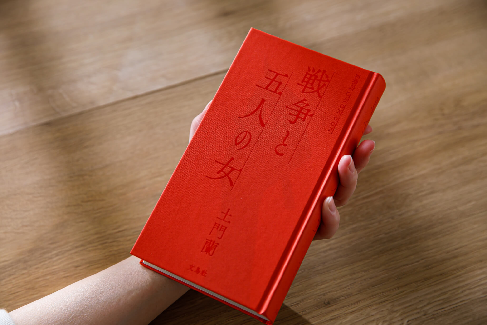 戦争と五人の女,京都文鳥社,土門蘭