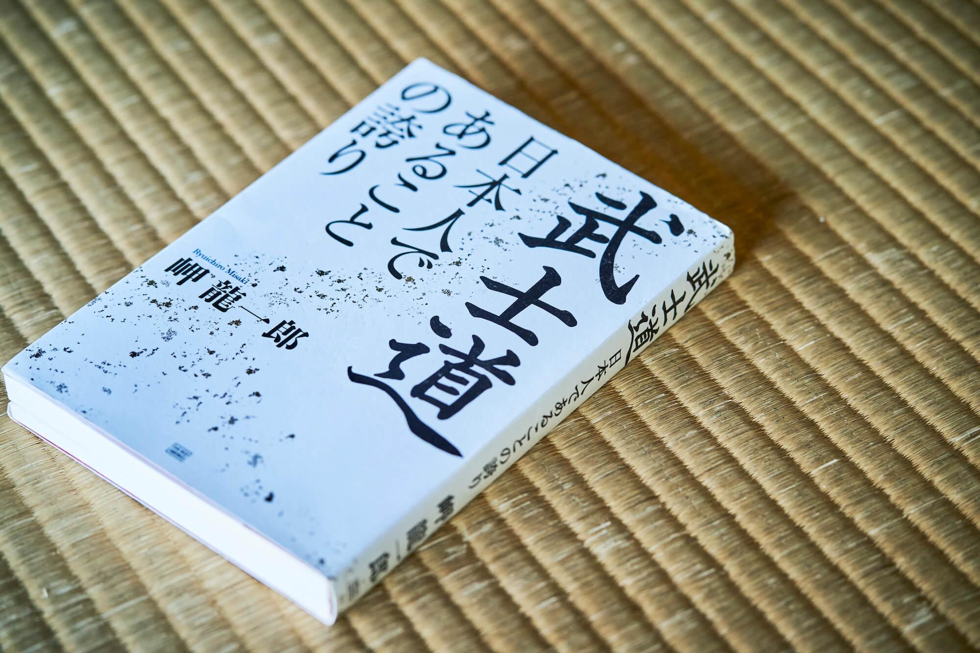 武士道 日本人であることの誇り,成甲書房,岬龍一郎