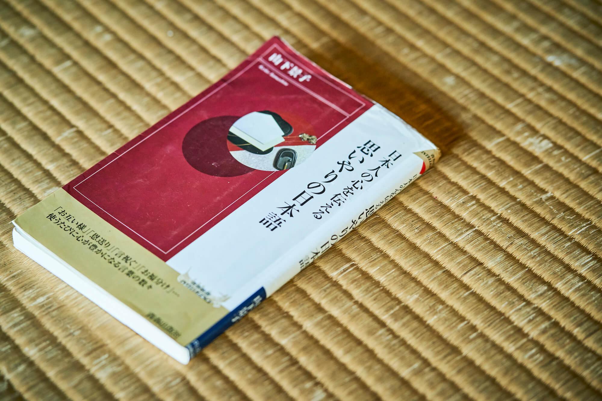 日本人の心を伝える 思いやりの日本語,青春新書,山下景子