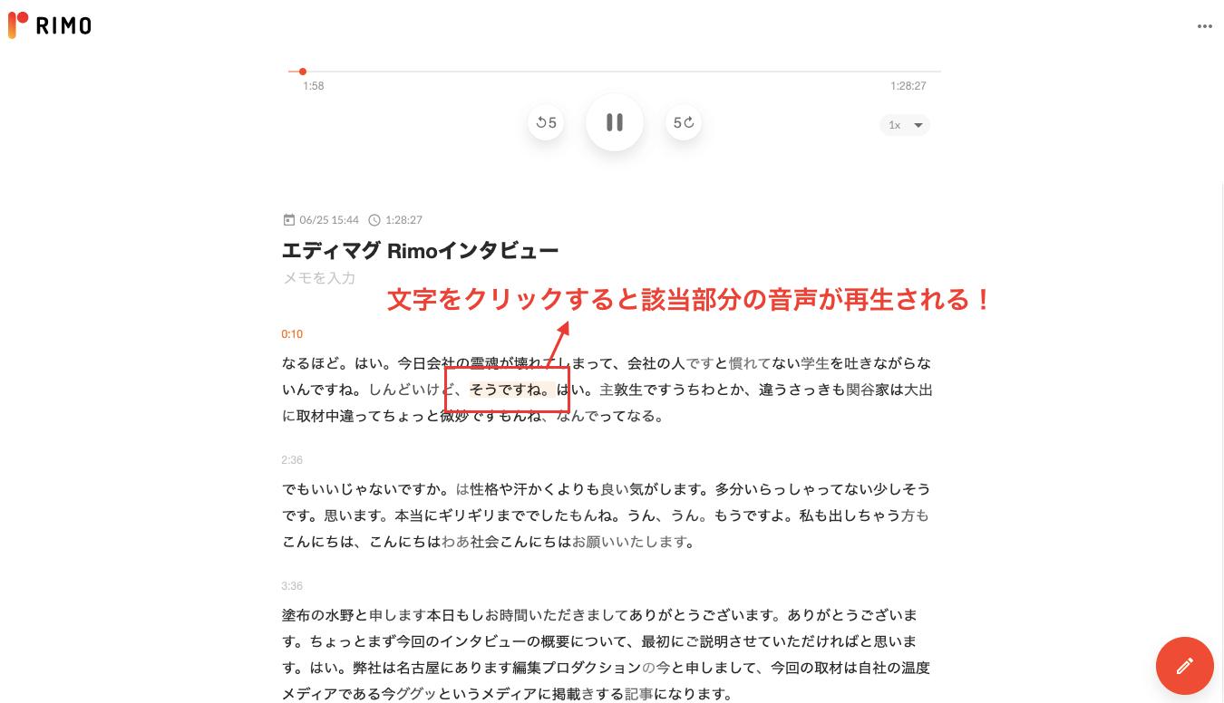 RIMO,rimovoice,音声検索