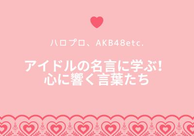 ハロプロ、AKB48etc.アイドルの名言に学ぶ!心に響く言葉たち