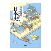 読むだけですっきりわかる 日本史
