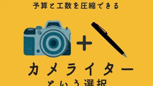 カメラマン兼ライター=カメライター。どんなときに活用する?メリットは?実例を交えて紹介。