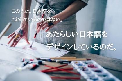 """この人は、日本語をこわしているのではない。 あたらしい日本語をデザインしているのだ。/今月の""""e""""言葉[Vol.4]"""