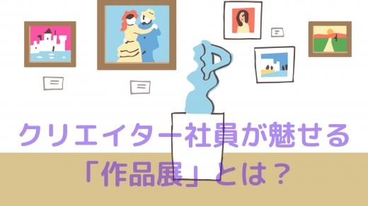 編プロのクリエイターが展覧会を開催!? 無念の中止理由と今後の可能性