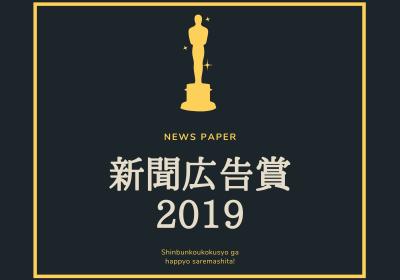 2019年の新聞広告大賞は?受賞広告をデザイナーの視点で解説
