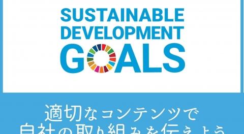 年々、注目度が高まる「SDGs」。取り組みが適切に伝わるコンテンツとは?