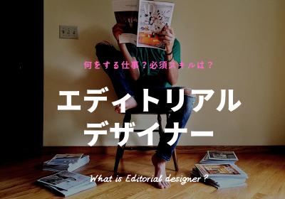 編プロのデザイナーってどんな仕事?エディトリアルデザイナーに必要な知識や経験