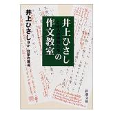 井上ひさしと141人の仲間たちの作文教室/井上ひさし ほか