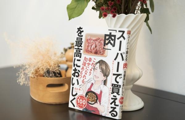 長田絢『スーパーで買える「肉」を最高においしく食べる100の方法』インタビュー/肉への愛と知識が詰まった一冊