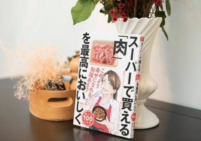 『スーパーで買える「肉」を最高においしく食べる100の方法』長田絢インタビュー/肉への愛と知識が詰まった一冊