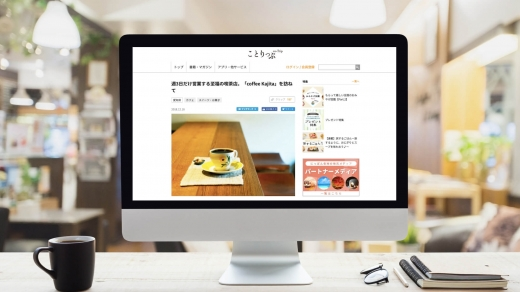 [実績紹介]ことりっぷweb「cofee kajita」/株式会社 昭文社