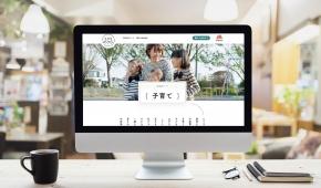 [実績紹介]東名高速道路 全線開通50周年記念対談/中日新聞