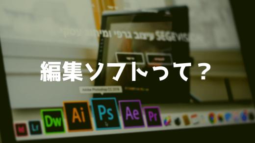 雑誌・新聞・パンフレットのデザインに必要な編集ソフト。イラレ、フォトショ、インデザインの役割は?