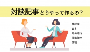対談記事の書き方を教えます。インタビューとは大違い。正しい企画の立て方から。