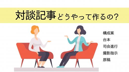 対談記事はインタビューとは大違い。正しい企画の立て方や記事の作り方を教えます