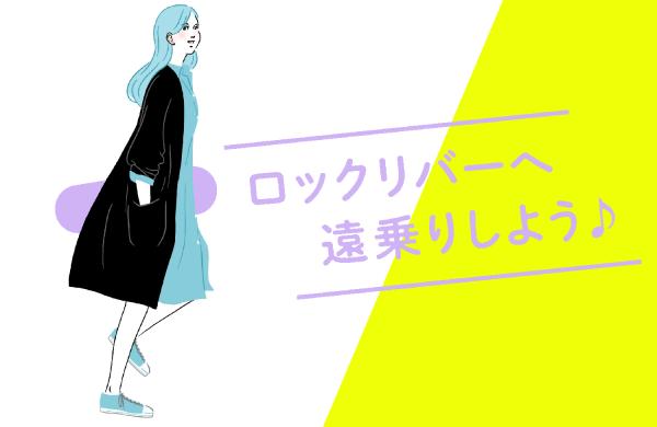 """ロックリバーへ遠乗りしよう♪/今月の""""e""""言葉[Vol.6]"""