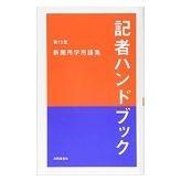 記者ハンドブック 新聞用事用語集/共同通信社