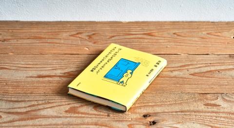 『ぼくがゆびをぱちんとならして、きみがおとなになるまえの詩集』(福音館書店・斉藤倫 )/詩と出会い直したい人へ。きみとぼくの、20篇の詩をめぐるあたたかなストーリー