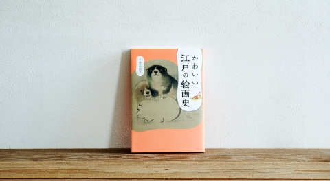 江戸時代の「かわいい絵画」に癒される│『かわいい江戸の絵画史』(エクスナレッジ・金子信久)