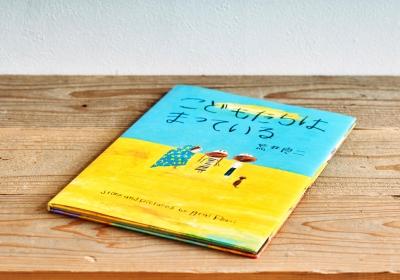 """『こどもたちはまっている』(亜紀書房・荒井良二)/「待つこと」の中にある希望を描いた、""""過去・現在・未来""""のすべての子どもたちのための絵本"""