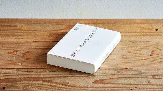 『幸福を見つめるコピー完全版』(東急エージェンシー・岩崎俊一) / 日々の幸せに気づかせてくれる、温かな言葉のパレード。