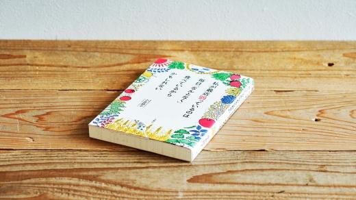 『私が最近弱っているのは毎日「なんとなく」食べているからかもしれない』(文響社・小倉朋子)/   食べることは、生きること。いまより豊かで幸せな食を手にいれるためのAtoZ