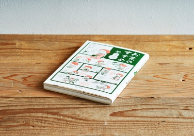 『お茶のすすめ お気楽「茶道」ガイド』(WAVE出版・川口澄子)/  敷居が高いという先入観を塗り替えてくれる、ほのぼの茶道入門書
